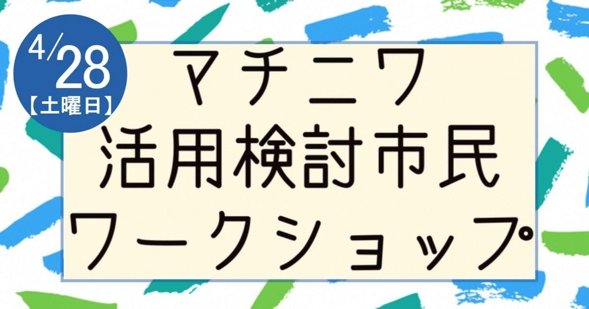 マチニワ活用検討市民ワークショップ(2018年4月28日)