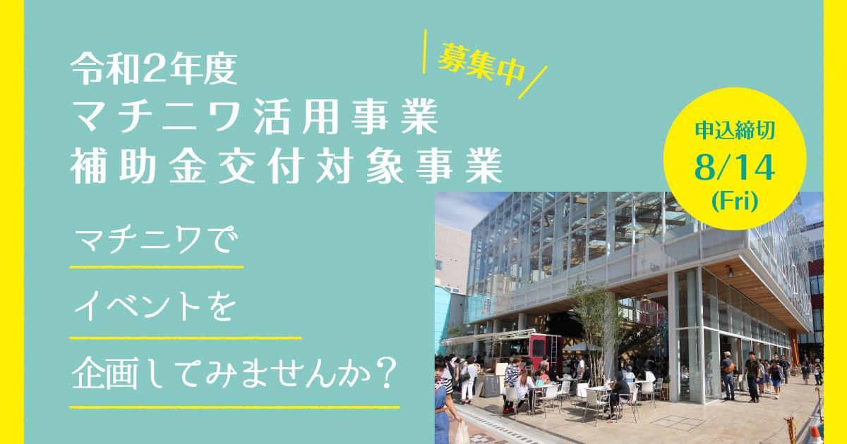 八戸市マチニワ活用事業補助金対象事業募集(2020年8月14日締切)