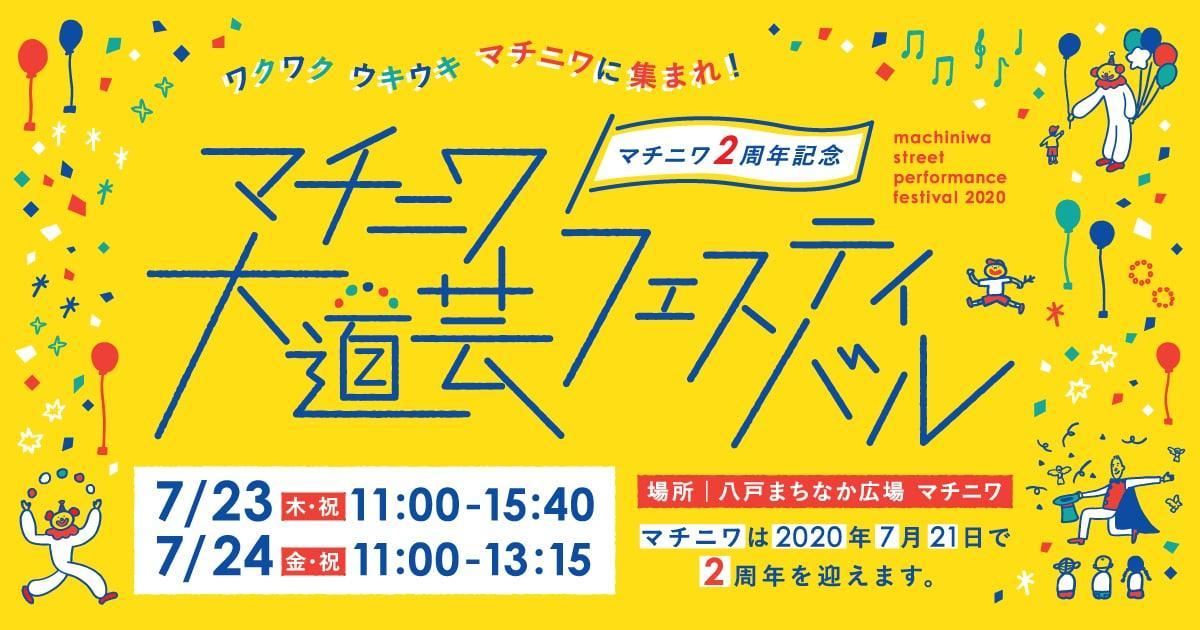 マチニワ大道芸フェスティバル2020