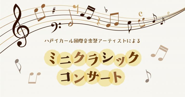 8/13(木)・8/14(金) 八戸イカール国際音楽祭ミニクラシックコンサート
