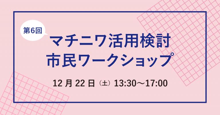 【告知】第6回マチニワ活用検討市民ワークショップ参加者募集!