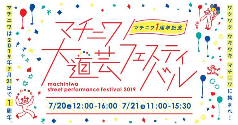 マチニワ1周年記念「大道芸フェスティバル」