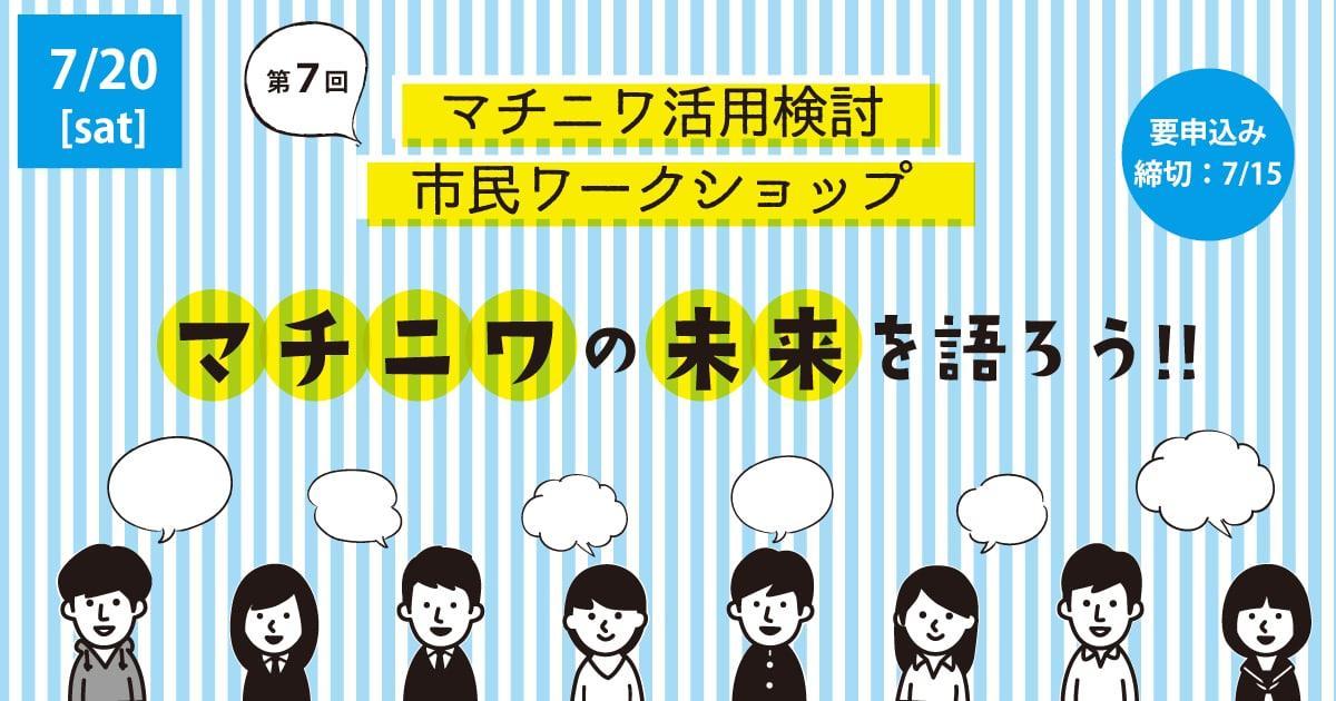 第7回マチニワ活用検討市民ワークショップ(2019年7月20日)