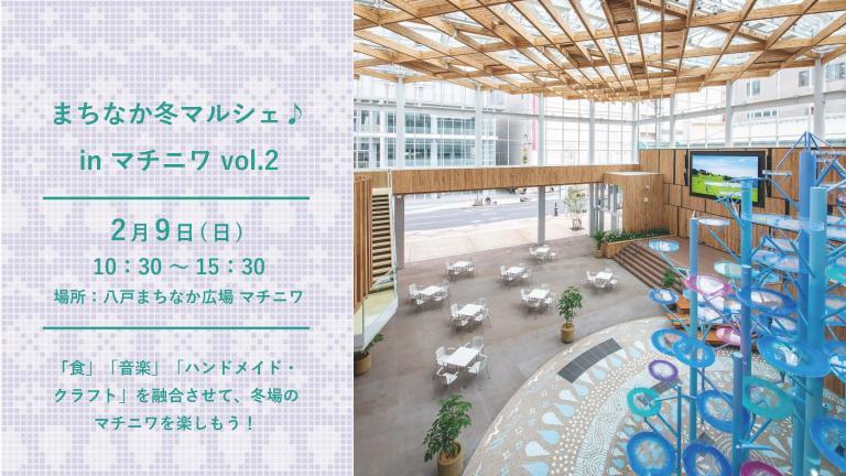 2/9(日)まちなか冬マルシェ♪in マチニワ vol.2
