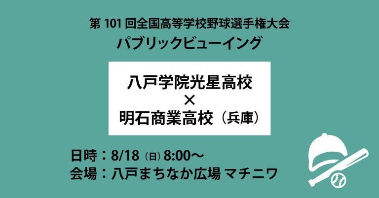 8/18 甲子園・八戸学院光星高校の試合を放送します。