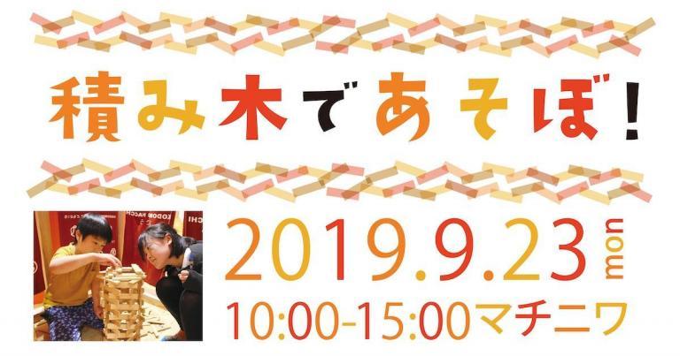 9/23 積み木で遊ぼう!