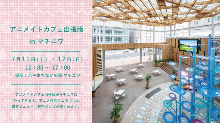 7/11(土)~7/12(日)「アニメイトカフェ出張版」inマチニワ