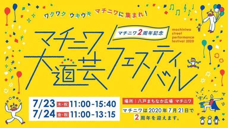 7/23・7/24マチニワ大道芸フェスティバル