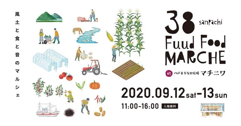 9/12・9/13 38 Fuud Food MARCHE