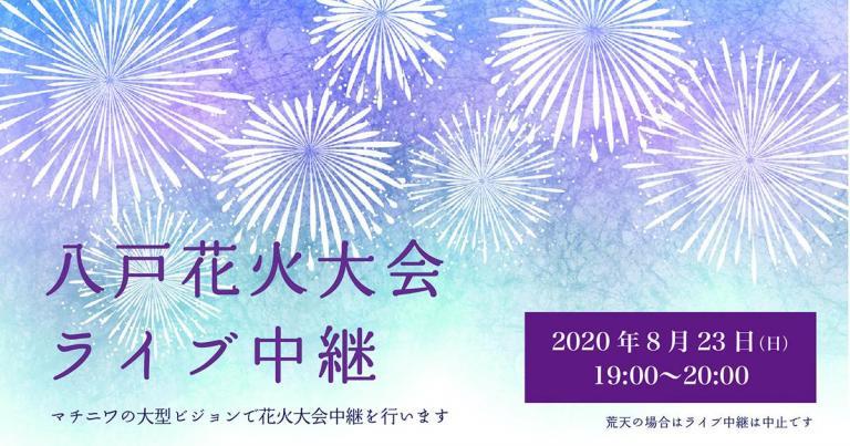8/23(日) 八戸花火大会ライブ中継