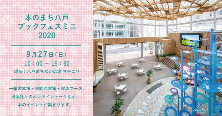 9/27(日)本のまち八戸ブックフェスミニ 2020
