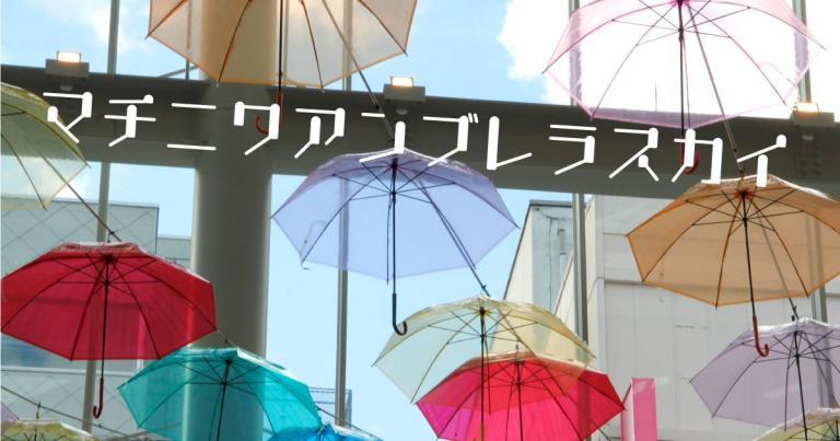 5/29(金)〜6/30(火) マチニワアンブレラスカイ