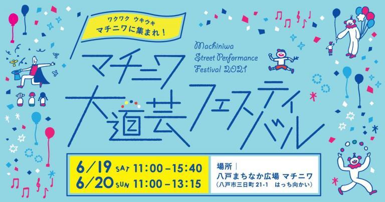 6/19(土)、6/20(日)大道芸フェスティバル