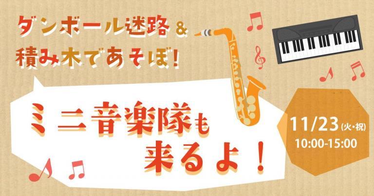 11/23(火・祝)ダンボール迷路&積み木であそぼう!ミニ音楽隊も来るよ!