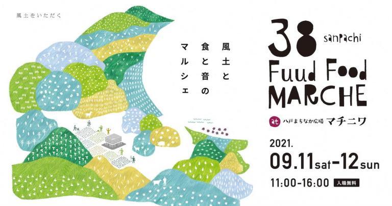 9/11(土)9/12(日)38 Fuud Food MARCHE 2021