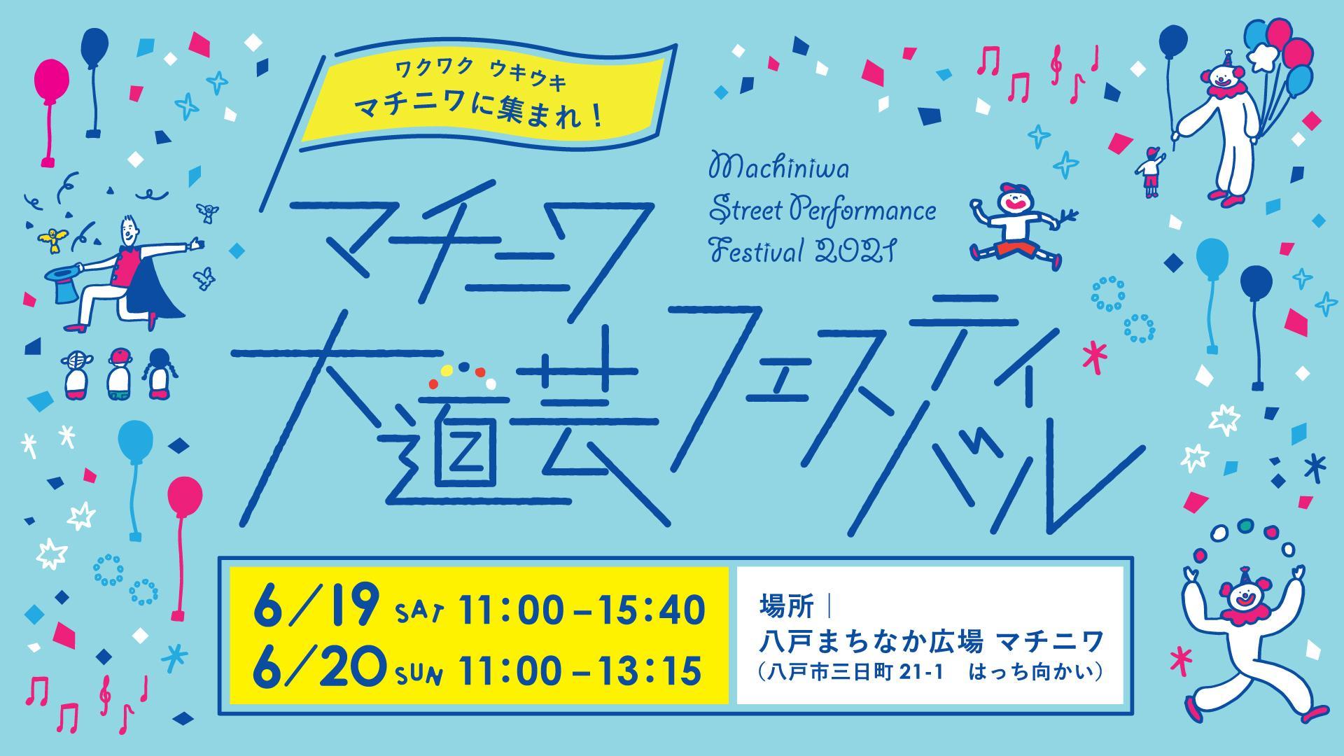 大道芸2021_web_1080×1920.jpg