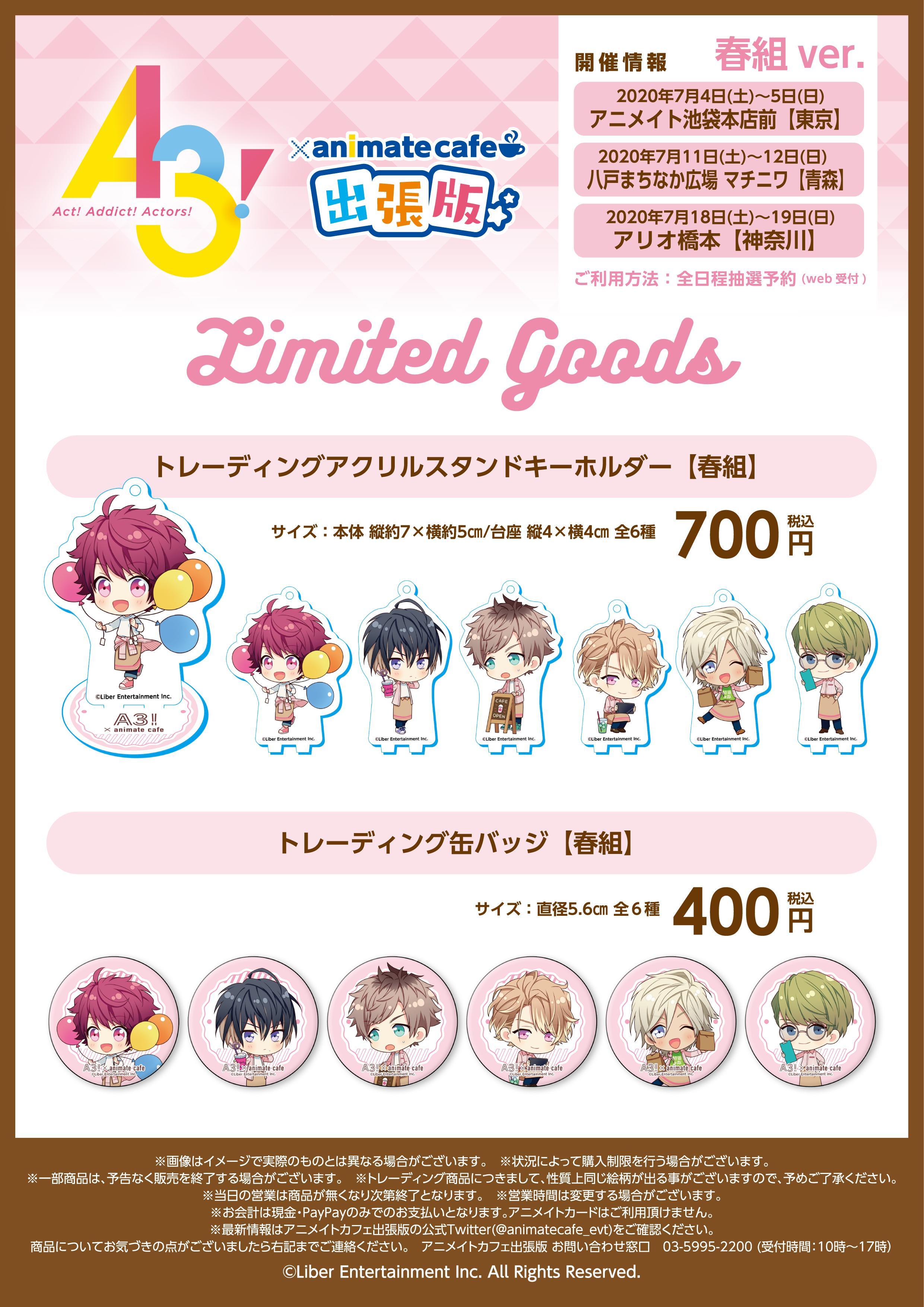 A3_KC_goods_menu_haru.jpg