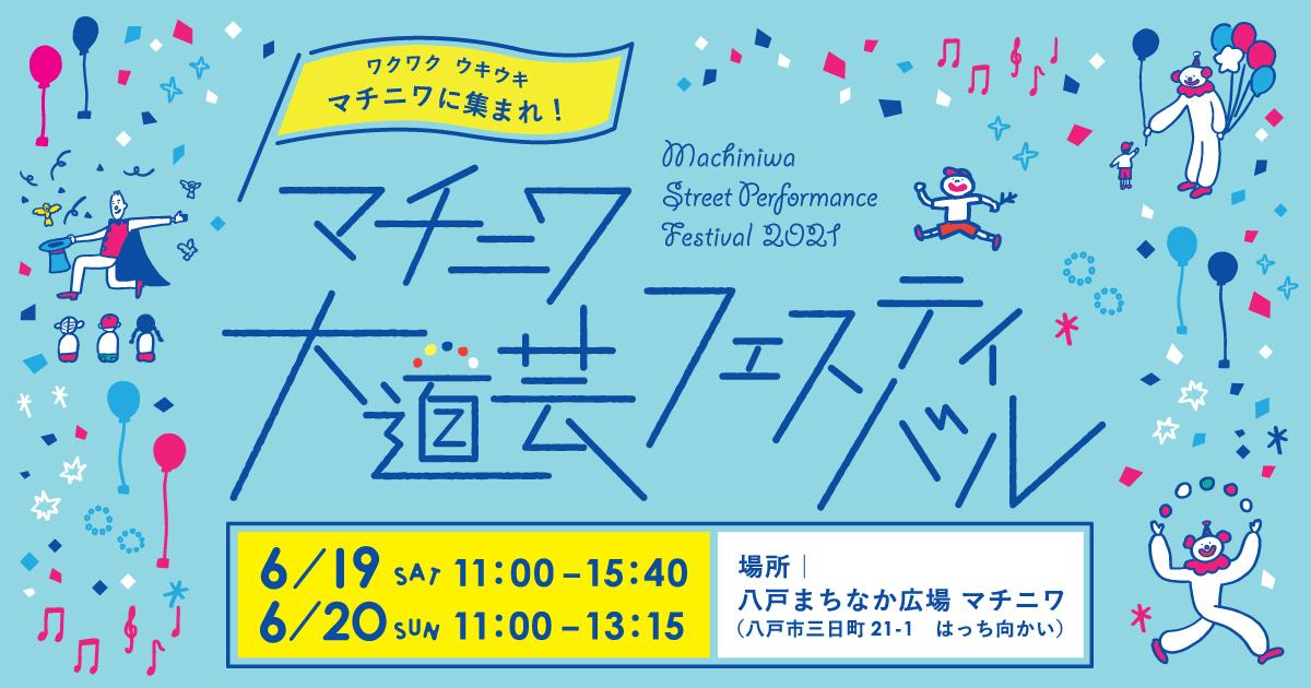 マチニワ大道芸フェスティバル2021