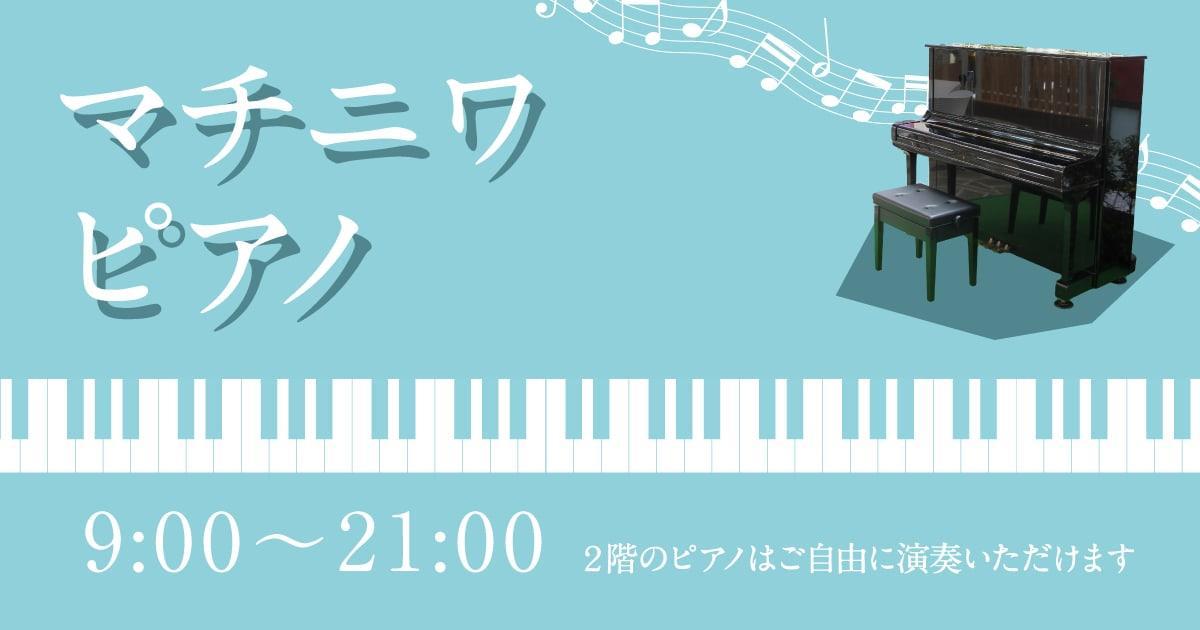 マチニワストリートピアノ